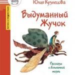 vydumannyj_ZHuchok_