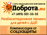 """""""Доброта.ru"""""""
