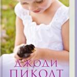 Dzhodi_Pikolt__Hrupkaya_dusha