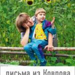 pisma_iz_kovrova